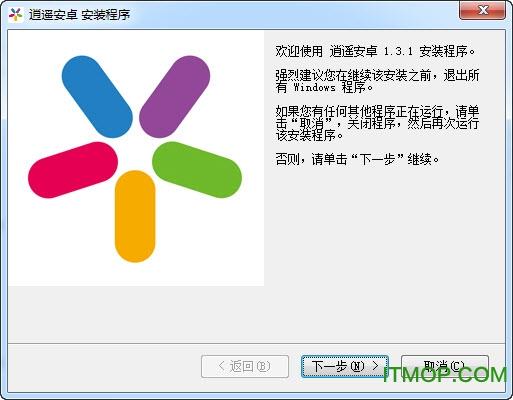 逍遥安卓模拟器 2.7.0 官网版 1