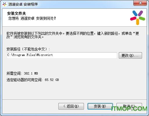 逍遥安卓模拟器 2.7.0 官网版 2