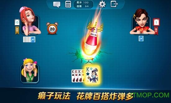波克斗地主苹果版 v4.45 苹果ios版 1