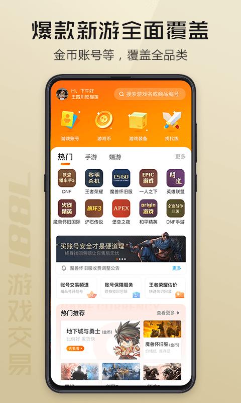 7881游戏交易平台app v1.0.5 安卓版 1