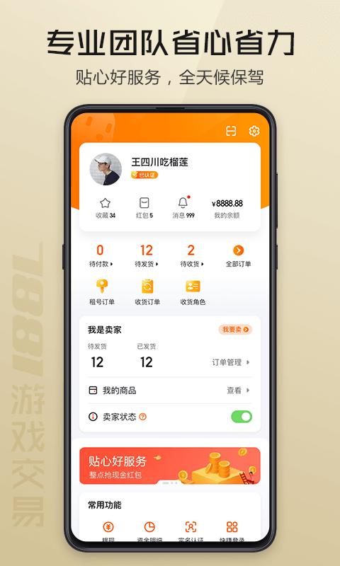 7881游戏交易平台app v1.0.5 安卓版 3
