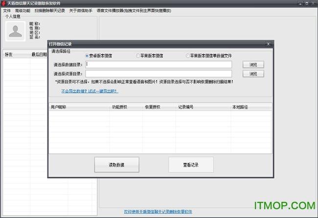 天盾微信聊天记录删除恢复软件 v2.01 绿色免费版 0