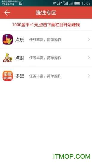 惠配通最新版(中商惠民网app) v1.8.9 安卓版0