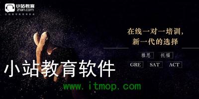 小站教育软件_小站教育app_小站tpo模拟考软件