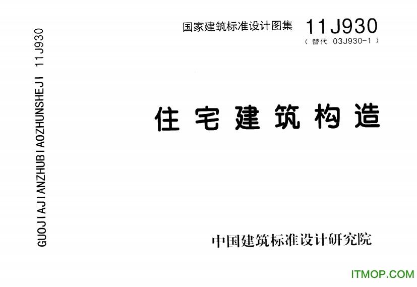 11j930住宅建筑构造图集 pdf高清电子版 0