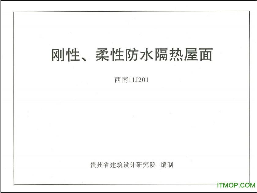 西南11j201��性柔性防水隔�嵛菝�D集 pdf高清�子版 0