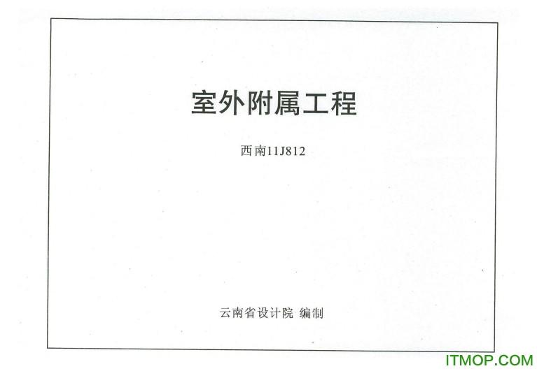 西南11j812室外附属工程图集 pdf高清电子版 0