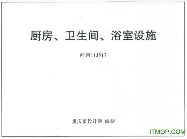 西南11j517�N房�l生�g浴室�O施�D集 pdf高清�子版 0
