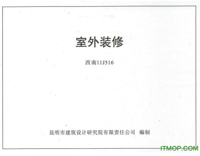 西南11j516室外装修图集 pdf高清电子版 0
