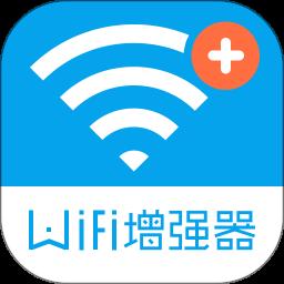 WiFi信号增强器超级版