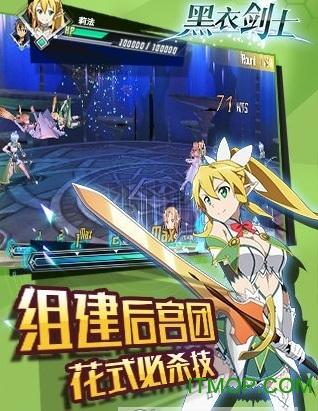小米刀剑神域黑衣剑士手游 v3.0.0.42620 安卓版 1