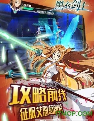 小米刀剑神域黑衣剑士手游 v3.0.0.42620 安卓版 3