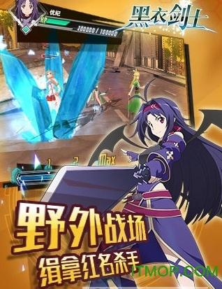小米刀剑神域黑衣剑士手游 v3.0.0.42620 安卓版 0