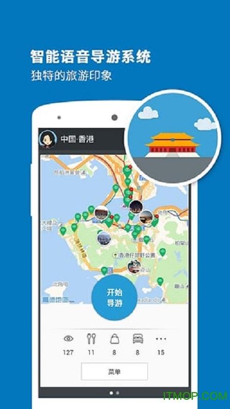 香港导游(智能语音导游) v3.8.4 安卓版 1