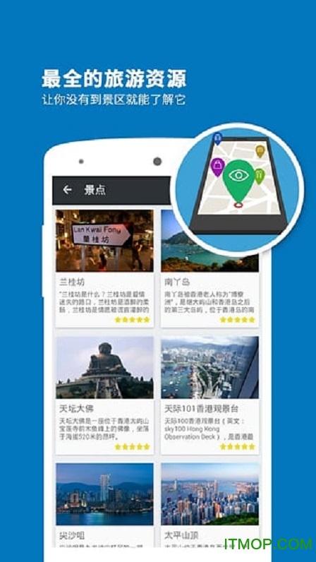 香港导游(智能语音导游) v3.8.4 安卓版 2