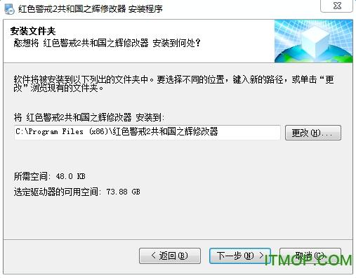 红色警戒2共和国之辉修改器 v1.4 绿色版 2