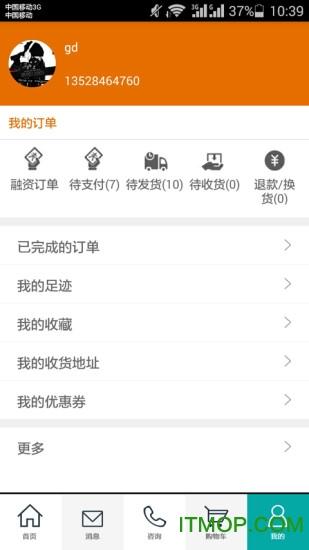 爱度珠鼻子(钻石供应链金融服务平台) v7.3.3 安卓版1