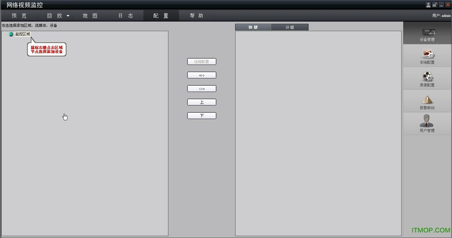 海康威视远程监控软件 v2.4.1.3 官方最新版 0