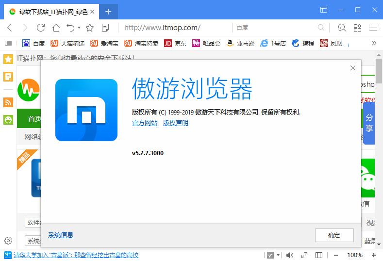 傲游�g�[器(Maxthon) v5.2.7.5000 官方最新版 0