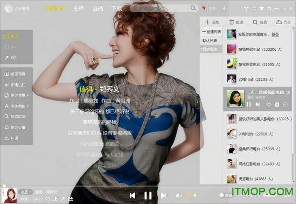 酷我音乐盒for mac v1.2.1 苹果电脑版 0