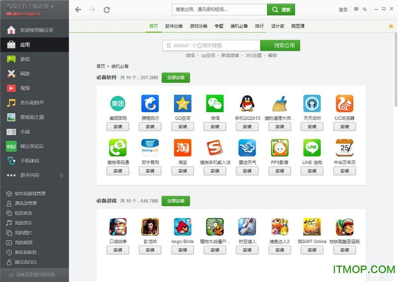 豌豆荚手机助手pc版 v3.0.1.3005 官方正式版 0