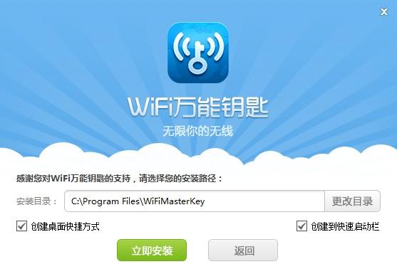 wifi万能钥匙电脑版