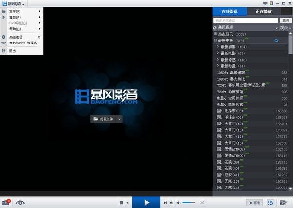 暴风影音2012 v3.10.12.01 简体中文官方安装版 0