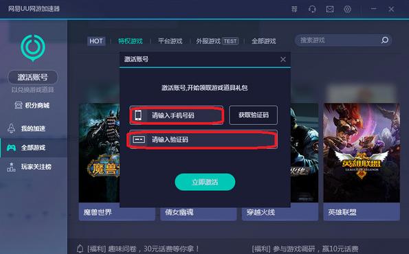 网易uu加速器永久龙8娱乐平台 v2.11.11 绿色破解限制版本 0