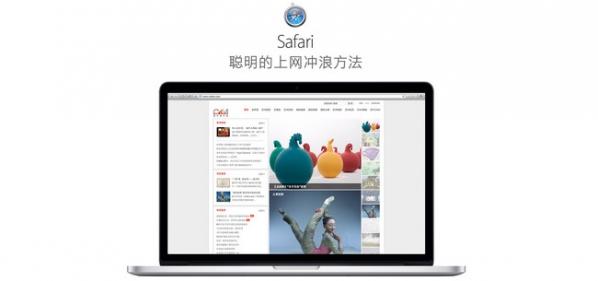Safari苹果浏览器for mac v8.0.1 苹果电脑正式版 1