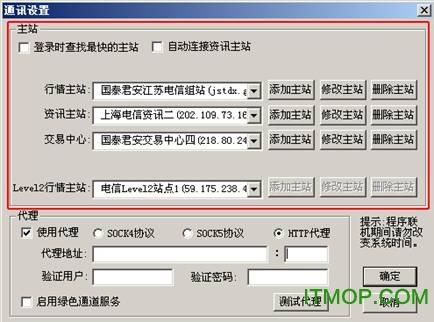 瑞智通讯设置主站