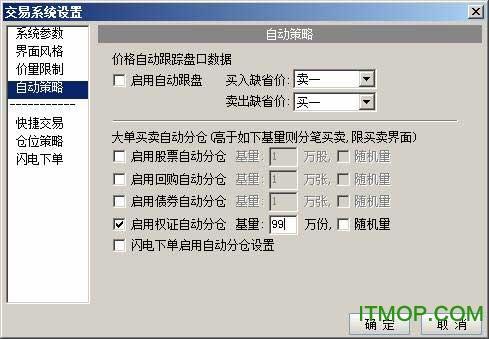 国泰君安锐智版软件