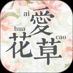 爱花草(植物养护专家)