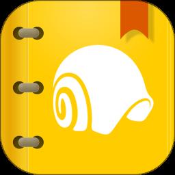 蜗牛壳客户端(儿童图书)