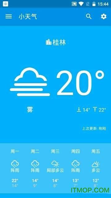 小天气手机版 v2.0 安卓版0
