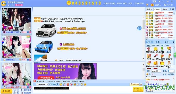 万香东都直播软件.itmop.com