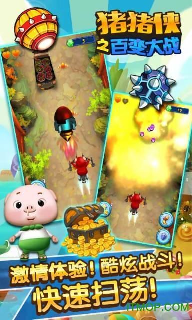 猪猪侠之百变大战 v1.0 安卓版4