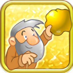 新黄金矿工手机版