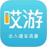 哎游app