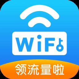 wifi万能密码客户端