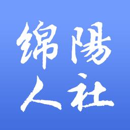 绵阳智慧人社app