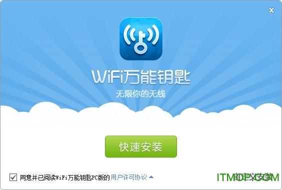 连尚wifi万能钥匙pc版 v2.0.9 最新版 0