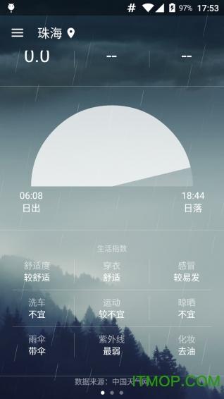 505天气手机版 v2.2.1 安卓版1