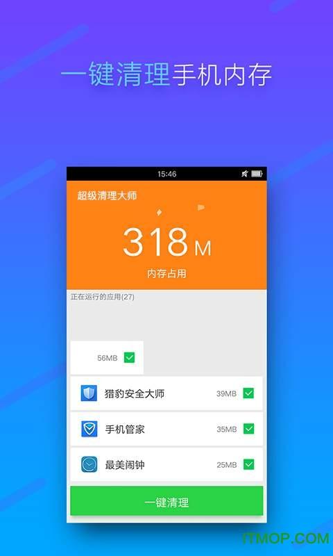 超级清理大师手机版 v1.2.3 安卓版 1
