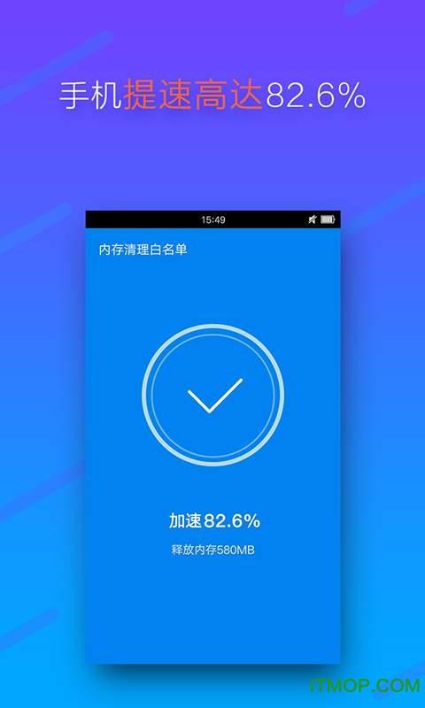 超级清理大师手机版 v1.2.3 安卓版 2
