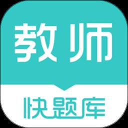 教师资格快题库app