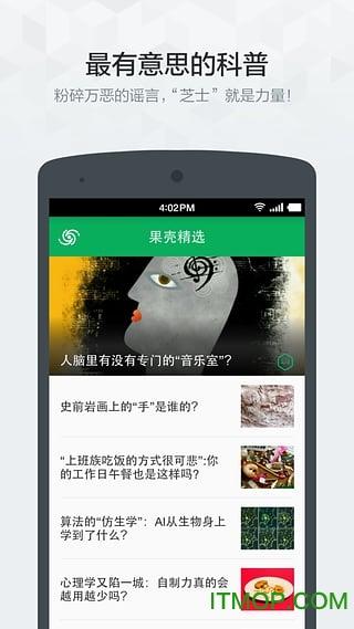 果壳精选手机版 v4.3.8 安卓版 1