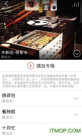 手机hifi音乐助手app v2.2.4 官网安卓版 0