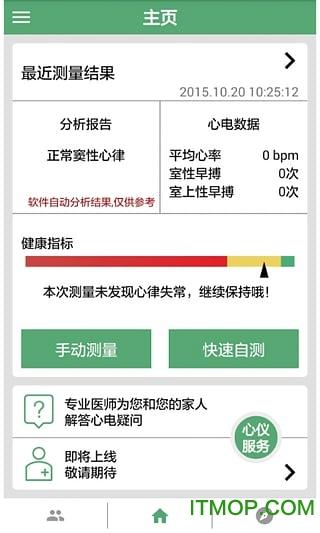 心仪手机版 v1.4.2  安卓版 4