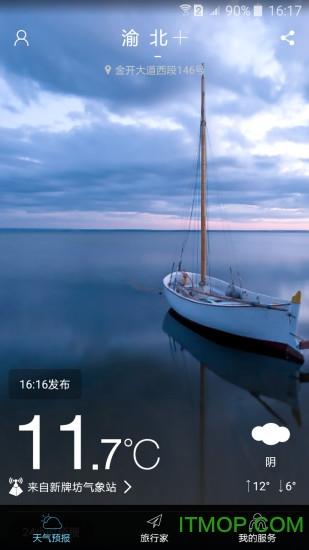 美天气手机客户端 v3.2.3 官网最新版0