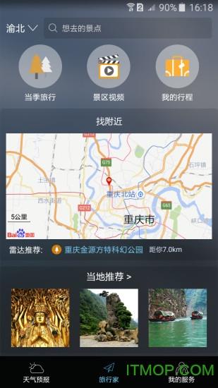 美天气手机客户端 v3.2.3 官网最新版2